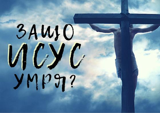 защо ИСУС умря